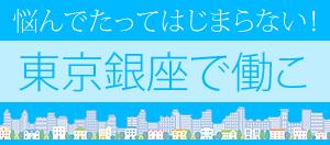 悩んでいないで東京銀座・銀座高級クラブで働こう!上京引越しは銀座エージェントにお任せください