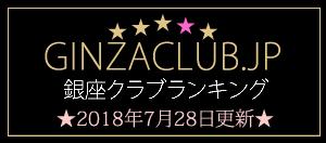 最新の銀座高級クラブランキング情報・2018年7月28日更新