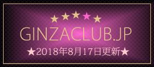 最新の銀座高級クラブランキング情報・2018年8月17日更新