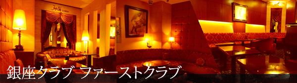 銀座高級クラブファーストクラブ の求人、面接と体験入店