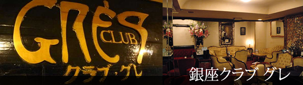 銀座高級クラブ グレ の求人、面接と体験入店