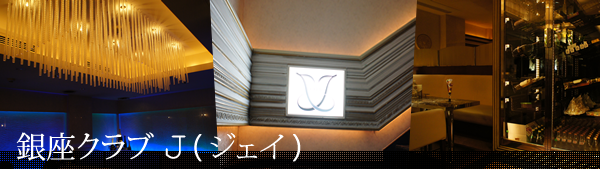 銀座高級クラブJ ジェイ ジェー の求人、面接と体験入店