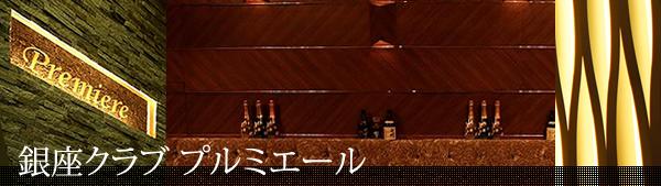 銀座高級クラブ プルミエール の求人、面接と体験入店