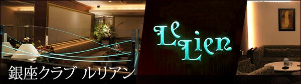 銀座高級クラブ ルリアン の求人、面接と体験入店
