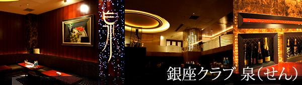 銀座高級クラブ 泉 せん いずみ の求人、面接と体験入店