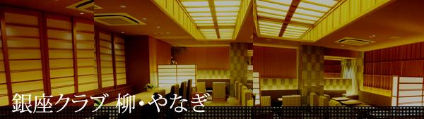 銀座高級クラブ 柳 やなぎ の求人、面接と体験入店
