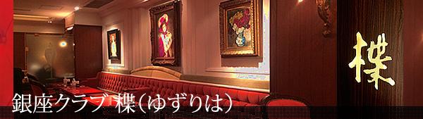 銀座高級クラブ ゆずりは 楪 の求人、面接と体験入店